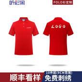 高端企业POLO定制印图刺绣LOGO设计文化衫工作服团体服定做纯棉翻领吸汗透气T恤衫短袖DIY 红色 XL