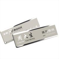 美迪诗(MEIDISHI)胸牌定做不锈钢工号牌定制 酒店员工牌金属 员工工作牌镜面 磁铁别针式 激光镭射 配别针