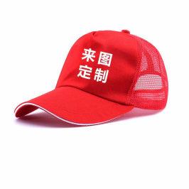 烈焰战队 广告帽 工作帽志愿者帽子定制LOGO 夏季男女网眼棒球帽DIY印字绣字餐厅旅游帽鸭舌帽 网眼款帽子(大红色) 均码