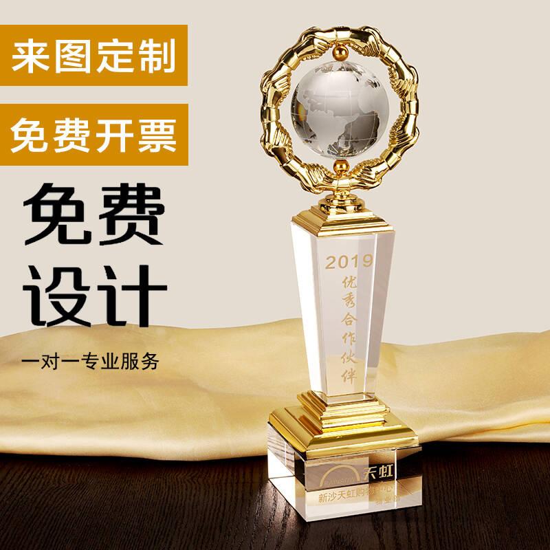 喜上来 水晶奖杯定制创意免费刻字 运动会篮球足球比赛冠军奖品定做 企业优秀员工颁奖纪念品制作