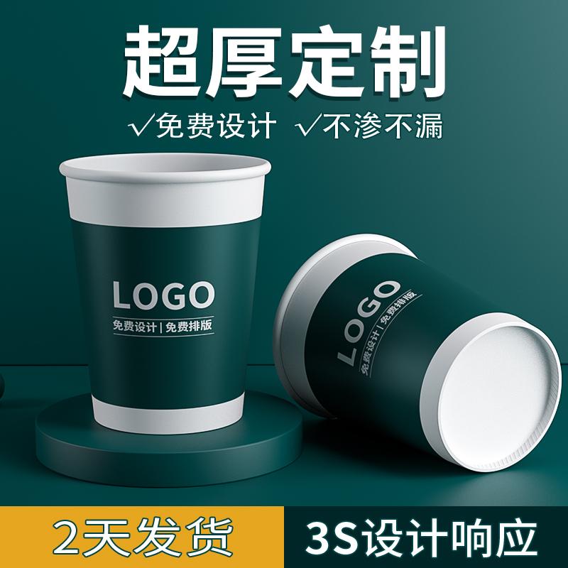 纸杯定制印logo一次性杯子定做广告加厚小号商用水杯1000只整箱订