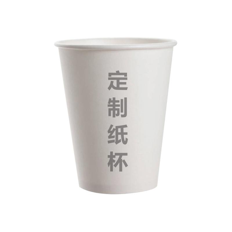 纸杯定制一次性杯子商用印logo1000只装整箱家用小号加厚定做茶杯
