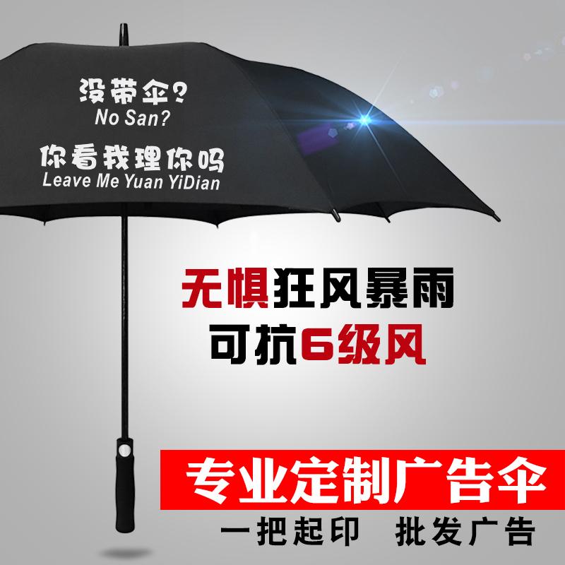 雨伞s定制logo广告伞批发定做图案可印字男超大号双人长直柄黑色