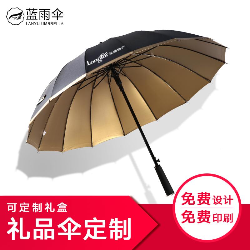 蓝雨伞定制雨伞可印logo印字16骨定做商务黑伞酒店长柄广告伞礼品